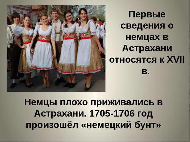 Первые сведения о немцах в Астрахани относятся к XVII в. Немцы плохо приживал...