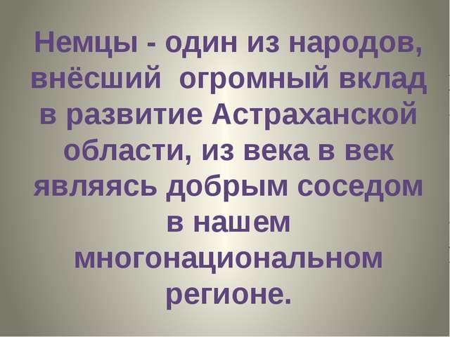 Немцы - один из народов, внёсший огромный вклад в развитие Астраханской облас...