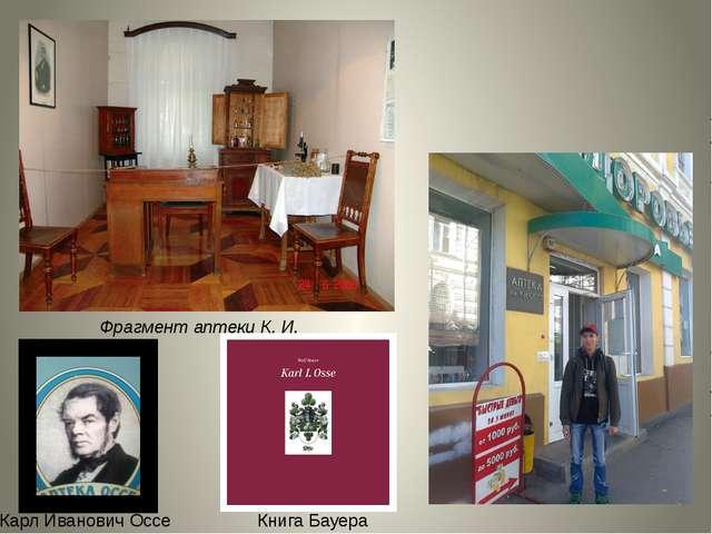 Фрагмент аптеки К. И. Оссе. Карл Иванович Оссе Книга Бауера