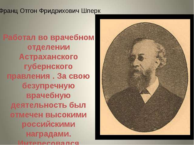 Франц Отгон Фридрихович Шперк Работал во врачебном отделении Астраханского гу...