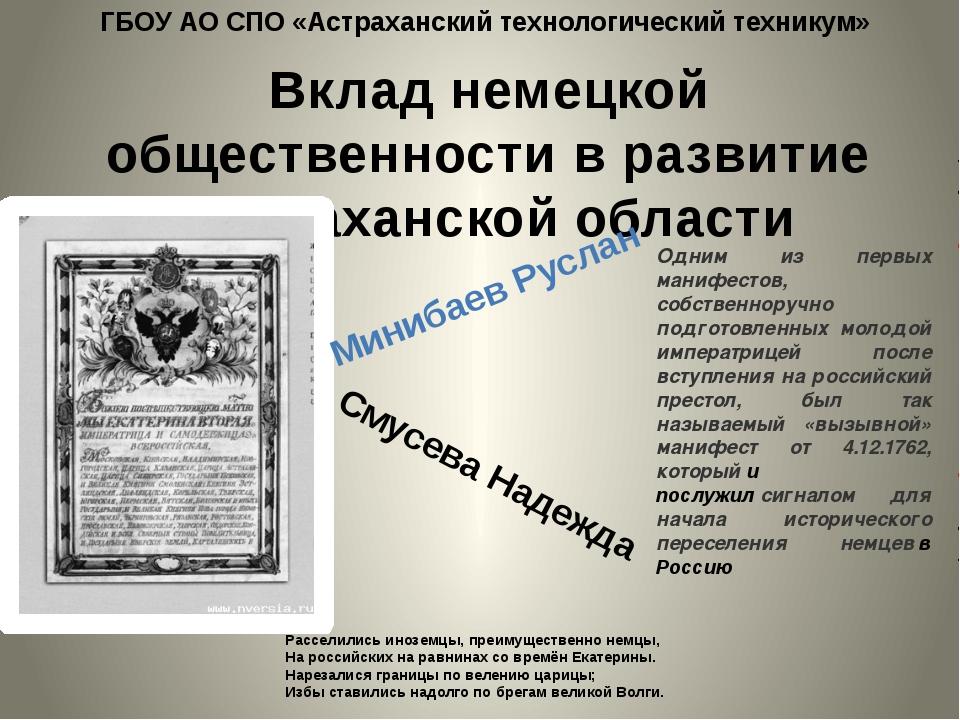 Вклад немецкой общественности в развитие Астраханской области ГБОУ АО СПО «Ас...