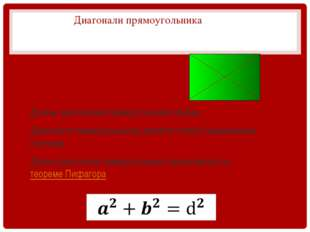 Диагонали прямоугольника Длины диагоналей прямоугольника равны. Диагонали пря