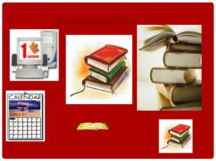 Календари,Книги