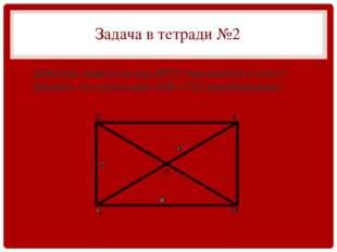 Задача в тетради №2 Диагонали прямоугольника АВСD пересекаются в точке О. Док