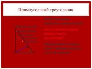 Прямоугольный треугольник Какой треугольник называется прямоугольным? Как наз