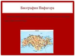Биография Пифагора Великий ученый Пифагор Самосский родился на острове Самосе