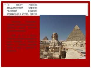 По совету Фалеса двадцатилетний Пифагор принимает решение отправиться в Египе