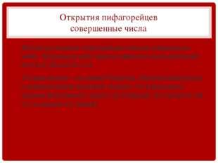 Открытия пифагорейцев совершенные числа Важное достижение пифагорейцев-открыт