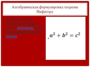 Алгебраическая формулировка теоремы Пифагора В прямоугольном треугольнике ква