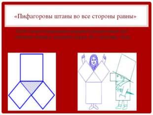 «Пифагоровы штаны во все стороны равны» Такие стишки придумывали учащиеся сре