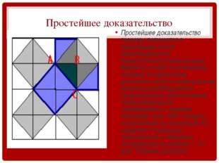 Простейшее доказательство Простейшее доказательство теоремы получается в прос