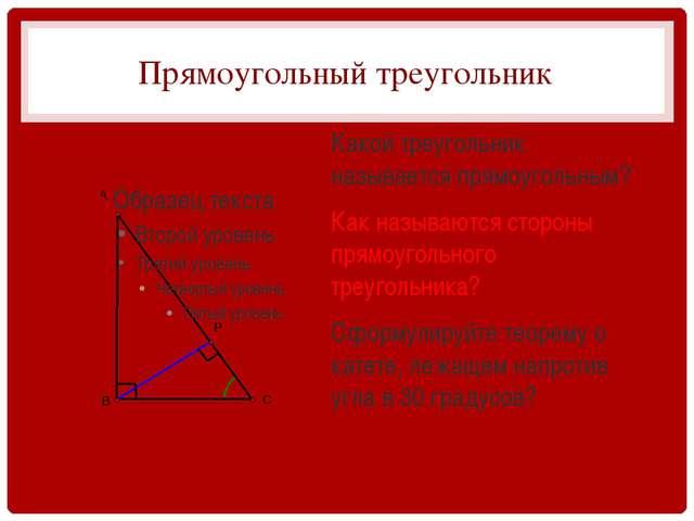 Прямоугольный треугольник Какой треугольник называется прямоугольным? Как наз...