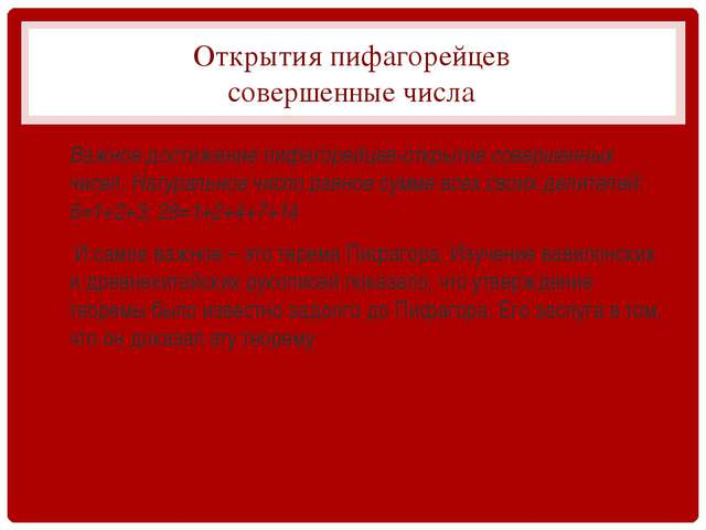 Открытия пифагорейцев совершенные числа Важное достижение пифагорейцев-открыт...