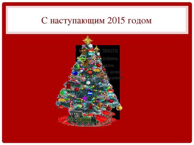 С наступающим 2015 годом