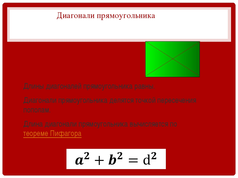 Диагонали прямоугольника Длины диагоналей прямоугольника равны. Диагонали пря...