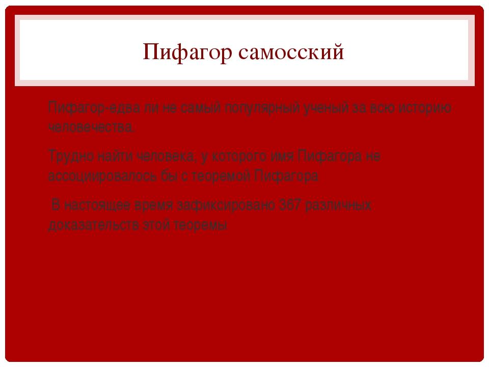 Пифагор самосский Пифагор-едва ли не самый популярный ученый за всю историю ч...