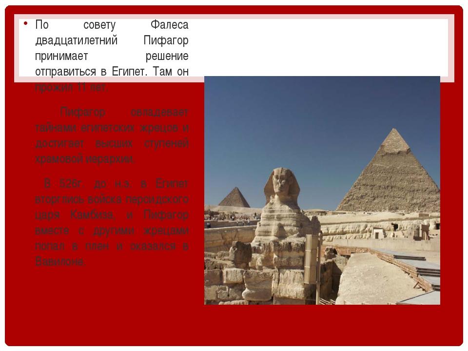 По совету Фалеса двадцатилетний Пифагор принимает решение отправиться в Египе...