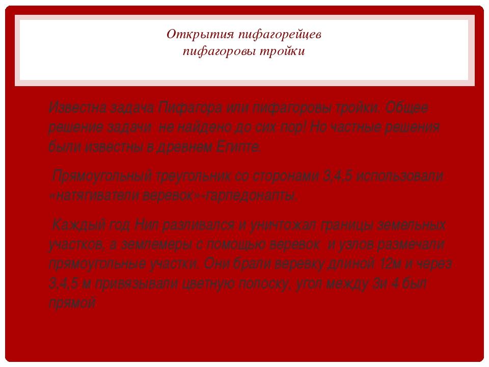 Открытия пифагорейцев пифагоровы тройки Известна задача Пифагора или пифагоро...