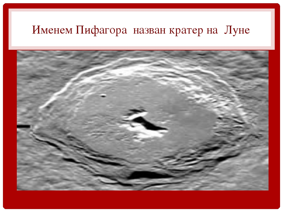 Именем Пифагора назван кратер на Луне