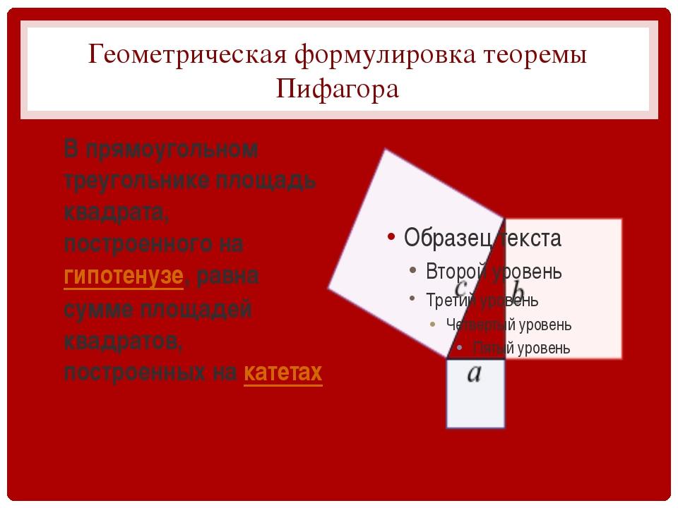 Геометрическая формулировка теоремы Пифагора В прямоугольном треугольнике пло...