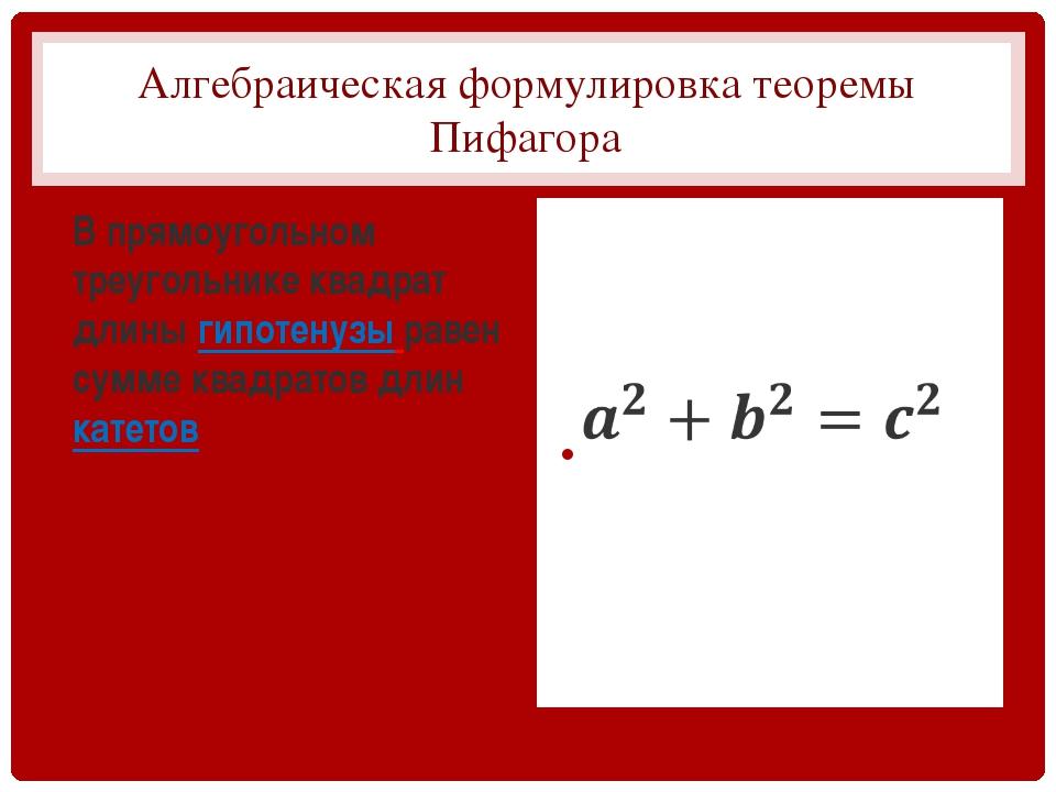 Алгебраическая формулировка теоремы Пифагора В прямоугольном треугольнике ква...