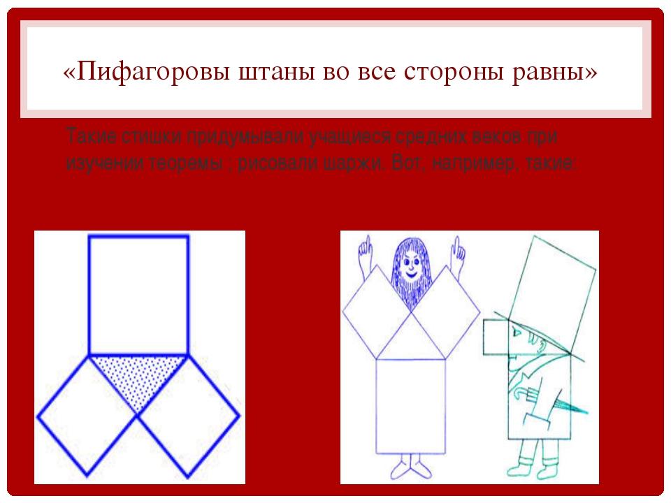«Пифагоровы штаны во все стороны равны» Такие стишки придумывали учащиеся сре...