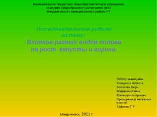 Работу выполнили Учащиеся 4класса Болотова Вера Шафикова Илина Руководитель п