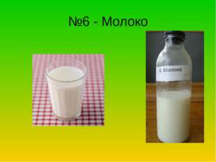 №6 - Молоко