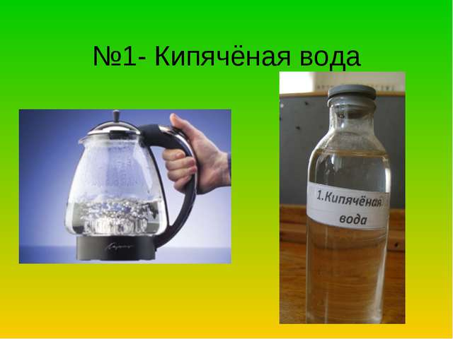 №1- Кипячёная вода