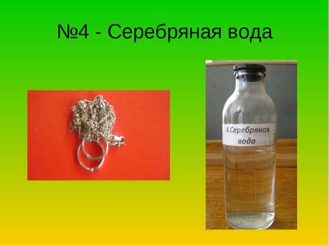 №4 - Серебряная вода