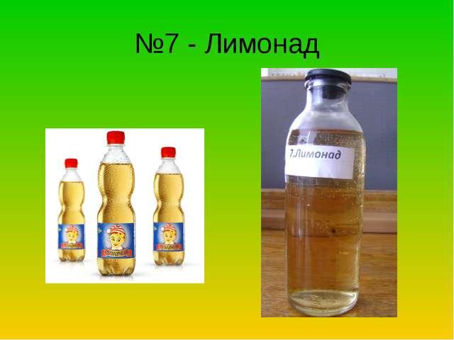№7 - Лимонад