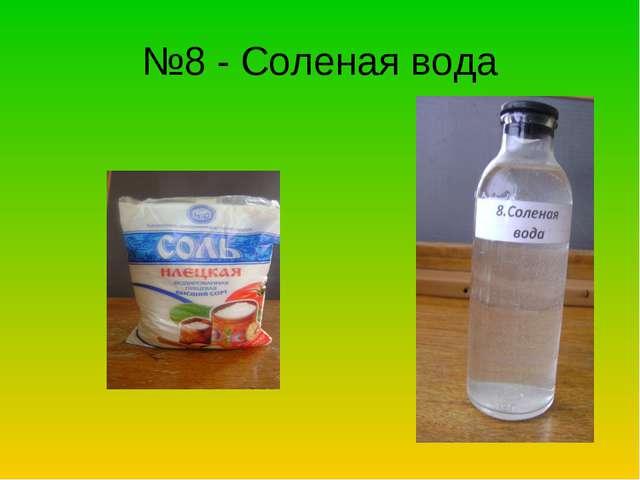 №8 - Соленая вода