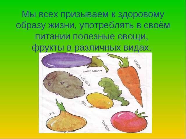 Мы всех призываем к здоровому образу жизни, употреблять в своём питании поле...