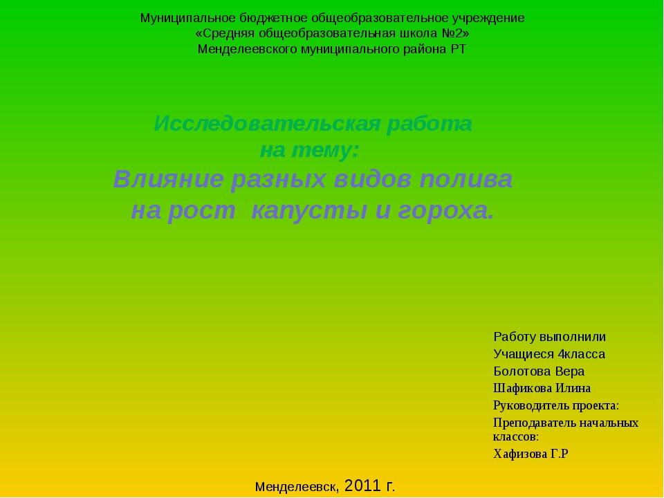 Работу выполнили Учащиеся 4класса Болотова Вера Шафикова Илина Руководитель п...