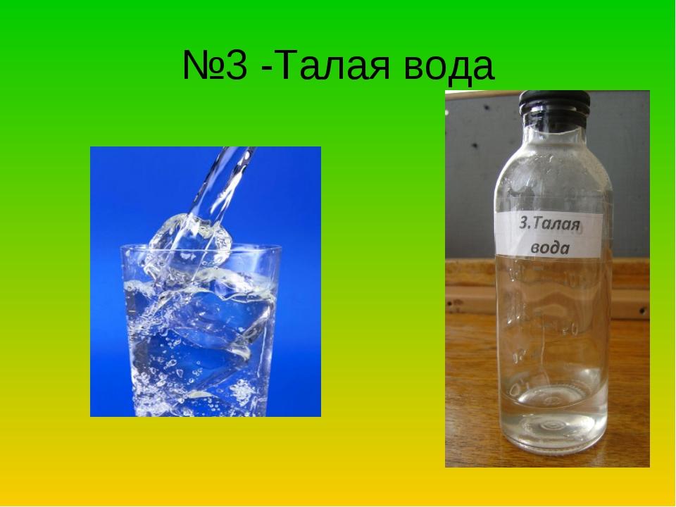 №3 -Талая вода