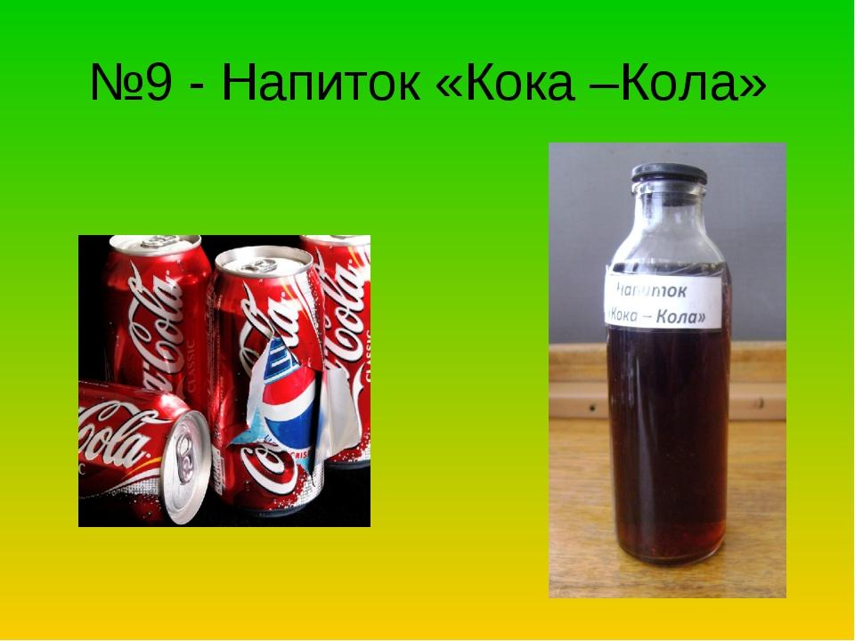 №9 - Напиток «Кока –Кола»