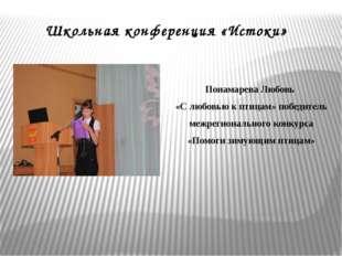Понамарева Любовь «С любовью к птицам» победитель межрегионального конкурса «