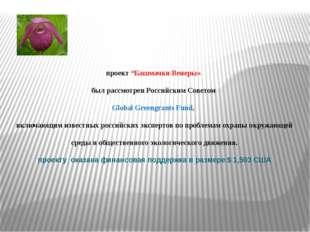 """проект """"Башмачки Венеры» был рассмотрен Российским Советом Global Greengrant"""