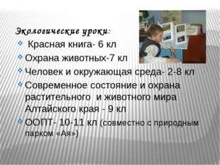 Экологические уроки: Красная книга- 6 кл Охрана животных-7 кл Человек и окру