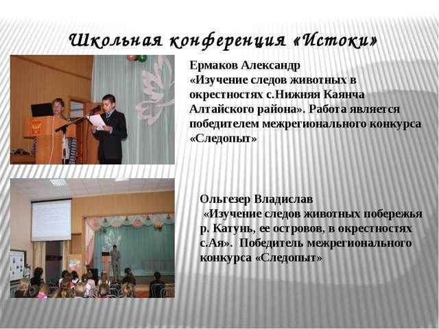 Школьная конференция «Истоки» Ермаков Александр «Изучение следов животных в о...