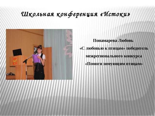 Понамарева Любовь «С любовью к птицам» победитель межрегионального конкурса «...