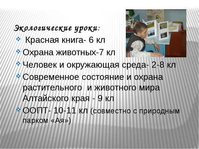 Экологические уроки: Красная книга- 6 кл Охрана животных-7 кл Человек и окру...
