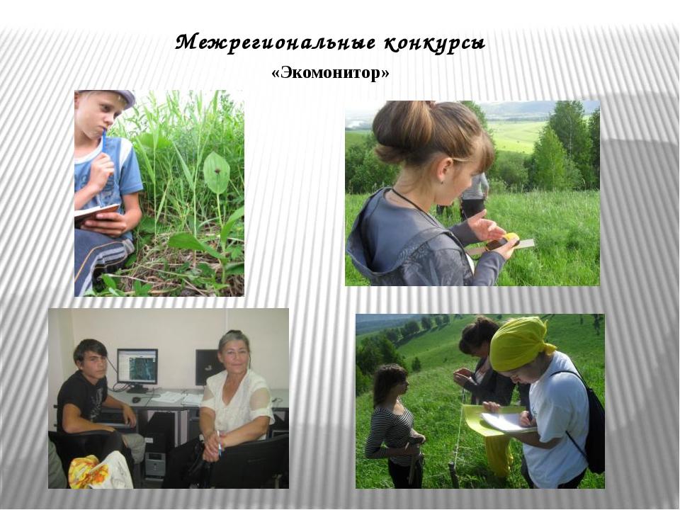 Межрегиональные конкурсы «Экомонитор»