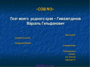«СОШ №2» Поэт моего родного края – Гимазетдинов Марсель Гильфанович  Выполни