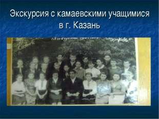 Экскурсия с камаевскими учащимися в г. Казань