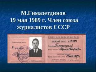 М.Гимазетдинов 19 мая 1989 г. Член союза журналистов СССР