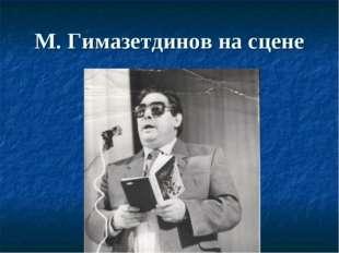 М. Гимазетдинов на сцене