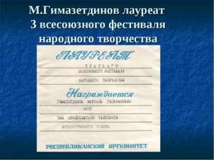 М.Гимазетдинов лауреат 3 всесоюзного фестиваля народного творчества