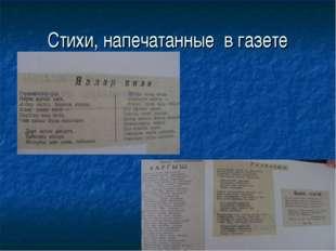 Стихи, напечатанные в газете