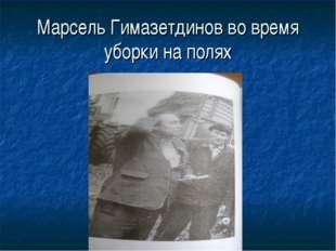Марсель Гимазетдинов во время уборки на полях
